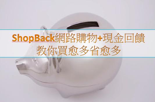 ShopBack網路購物現金回饋