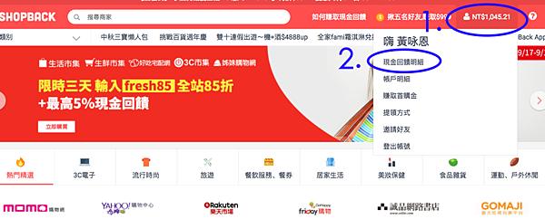 ShopBack網路購物現金回饋操作教學6