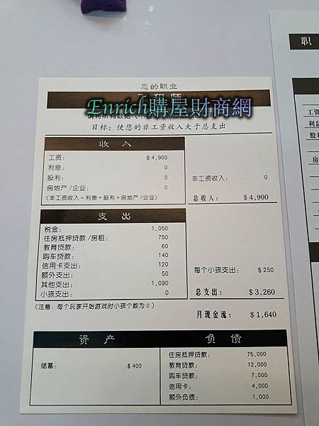 現金流遊戲2017-10-23-10-45-44