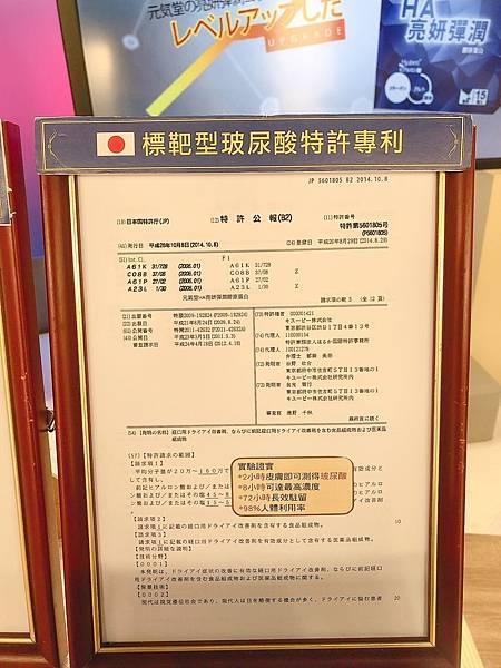 20190725元氣堂玻尿酸膠原蛋白_190802_0023.jpg