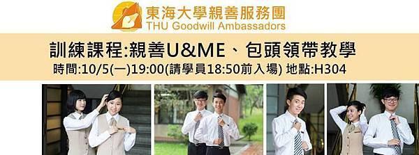 2015.10.05親善U&Me與包頭、領帶教學