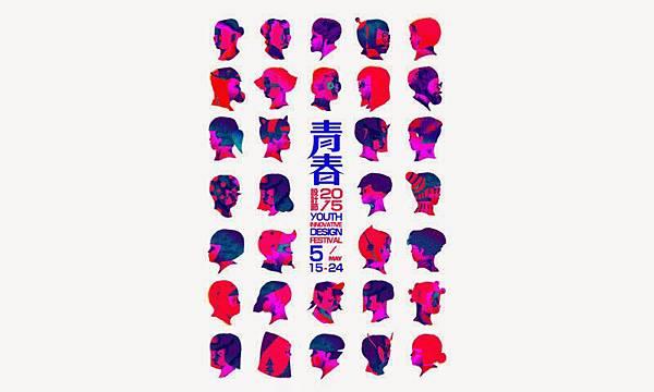 高雄青春設計節駁二登場 10天嘉年華開鑼((新聞分享))