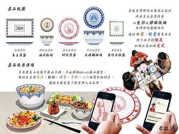 經典小吃器皿設計稿徵件活動結果出爐!((新聞分享))