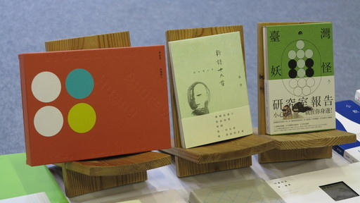 第13屆金蝶獎展現臺灣出版設計豐沛能量((新聞分享))