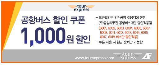 tourexpress