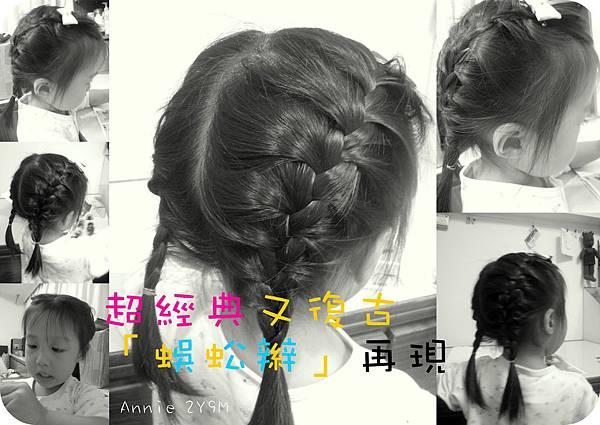 成為女孩前的編髮