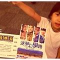 201406_電影欣賞_築夢上學路.jpg