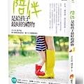 cover_立體書封300dpi.jpg