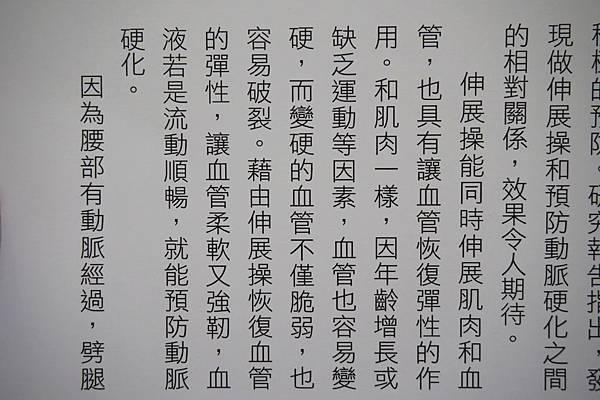 內文介紹 (28).JPG
