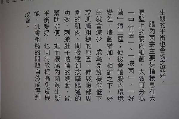 內文介紹 (32).JPG