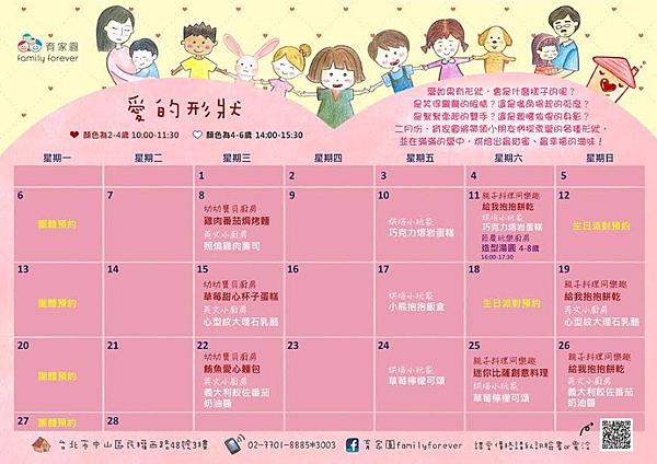 二月課表.png