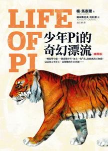 《少年Pi的奇幻漂流》.jpg