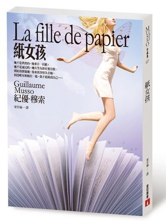 紙女孩立體書.jpg