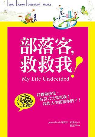 《部落客,救救我》中文封面圖檔-網路.jpg