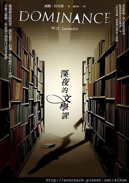 深夜的文學課.jpg