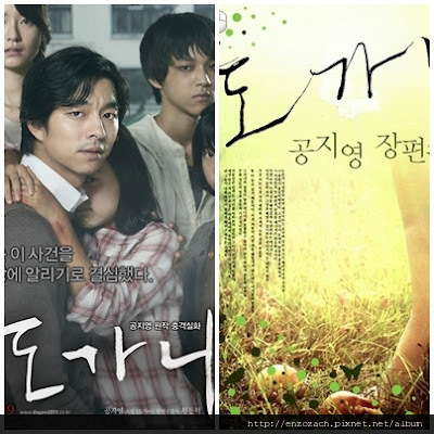 熔爐_電影海報與韓文書封