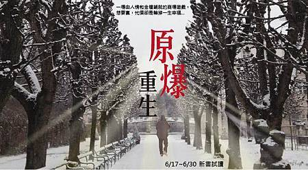 原爆書評活動-01.jpg