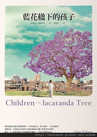 CHILDREN-OF-THE-JACARANDA-TREE(小).jpg