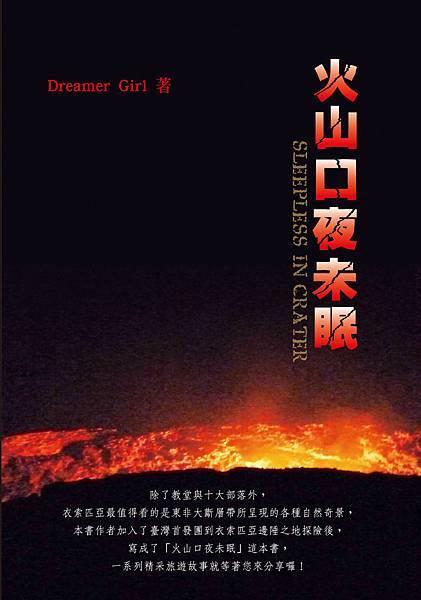 火山口夜未眠RGB.jpg