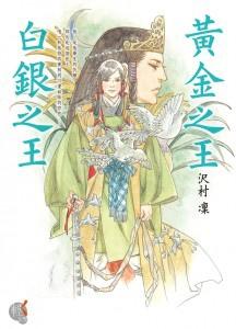 黄金之王 白銀之王-216x300.jpg