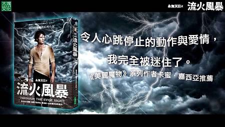 永無天日II:流火風暴