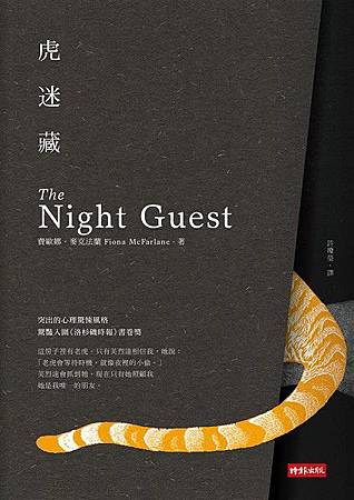 虎迷藏 The Night Guest