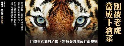 別被老虎當成下酒菜