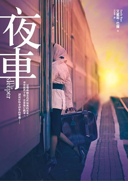 夜車-翻譯小說-讀後心得