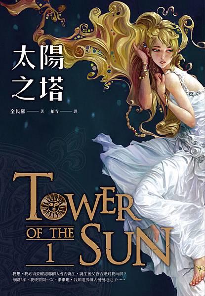 太陽之塔1必倒之塔