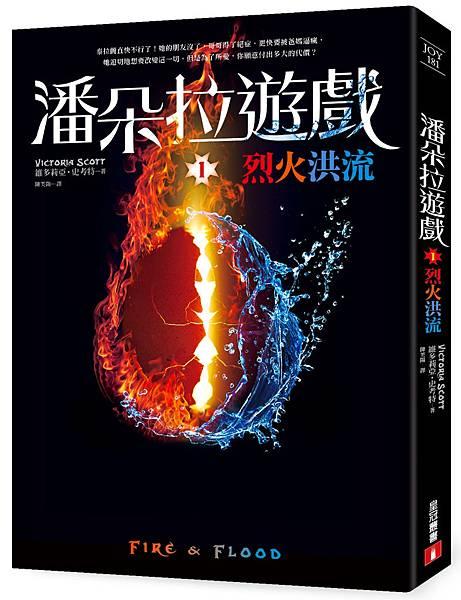 潘朵拉遊戲 Ι:烈火洪流
