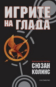 Hunger Games Cover - Bulgaria.JPG_調整大小.jpeg
