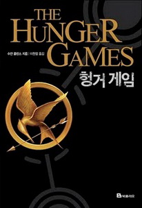 Hunger Games Cover - Korea.JPG_調整大小.jpeg