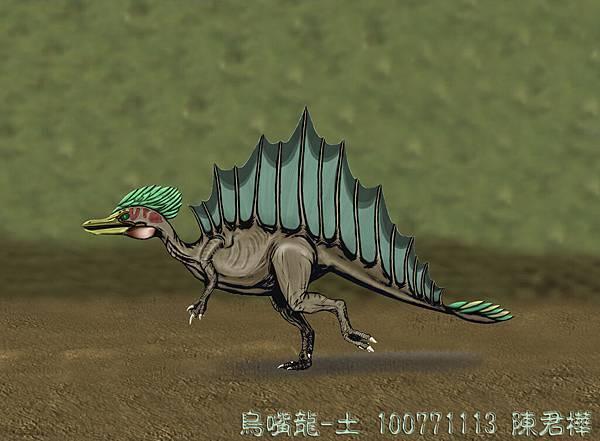 鳥嘴龍-土.jpg
