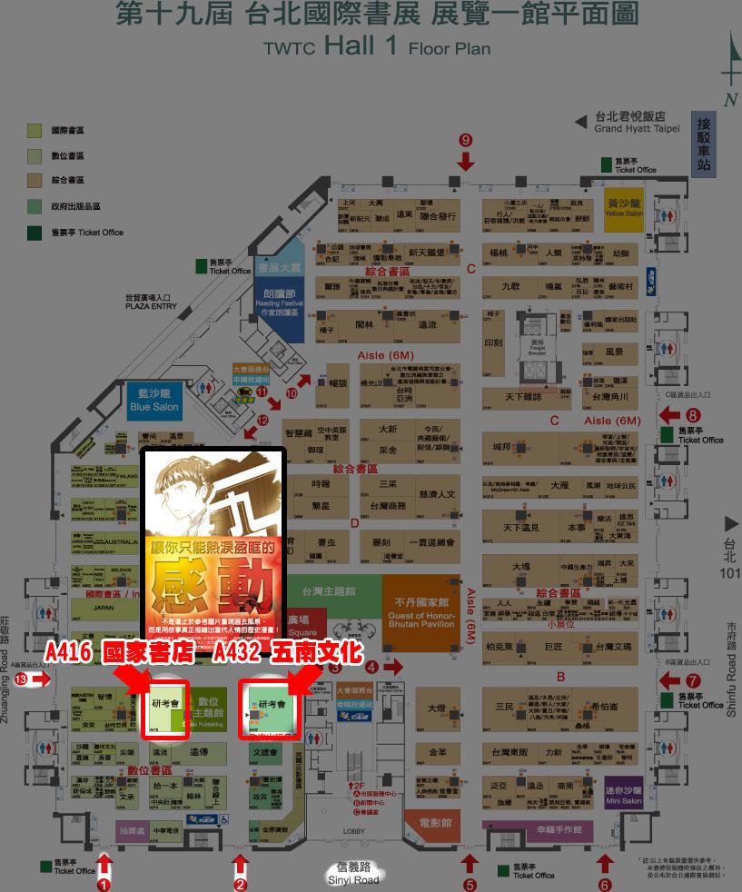 2011台北國際書展一九四五夏末展售攤位