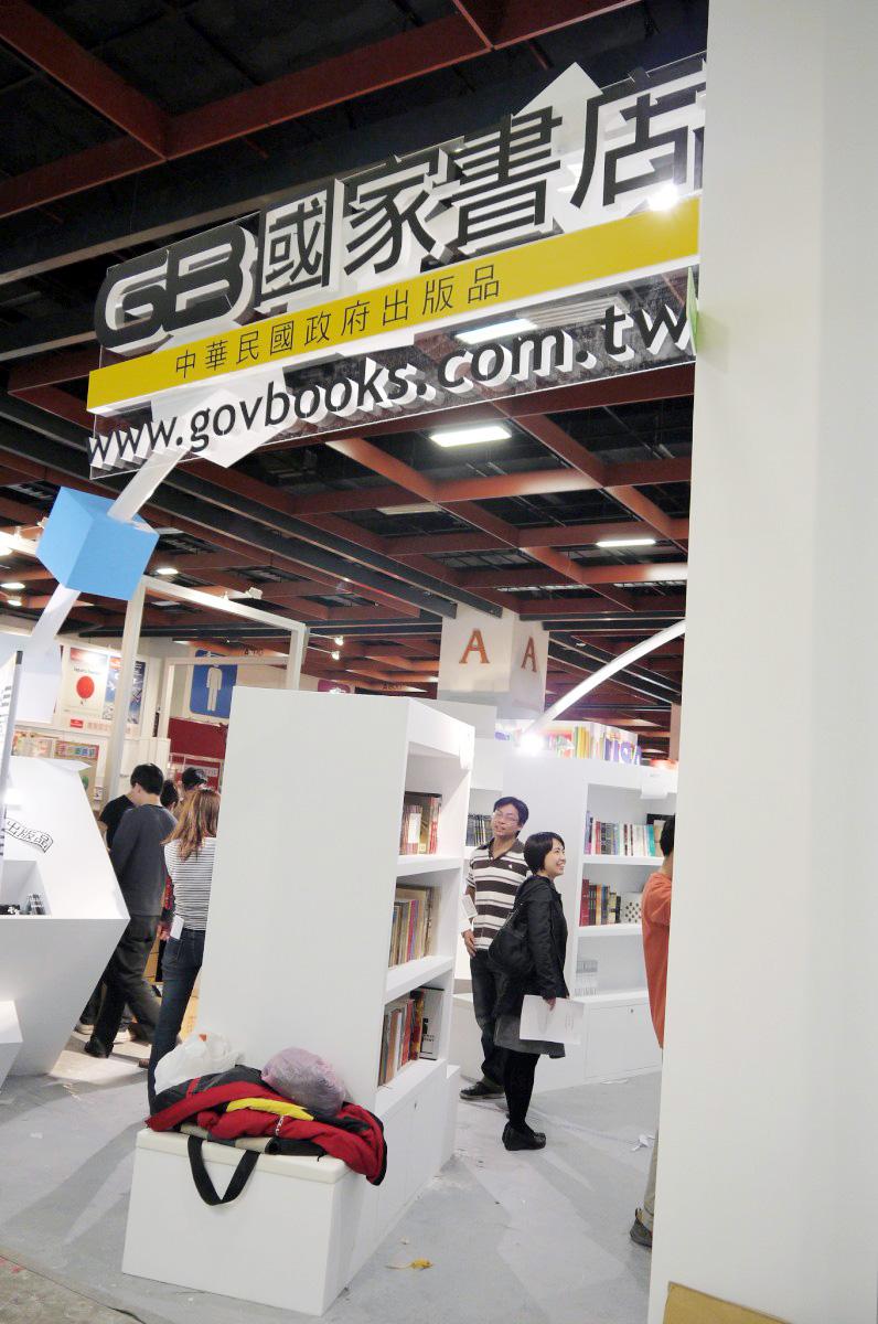 「國家書店專區」