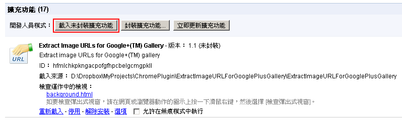 chrome_extensions_dev.png
