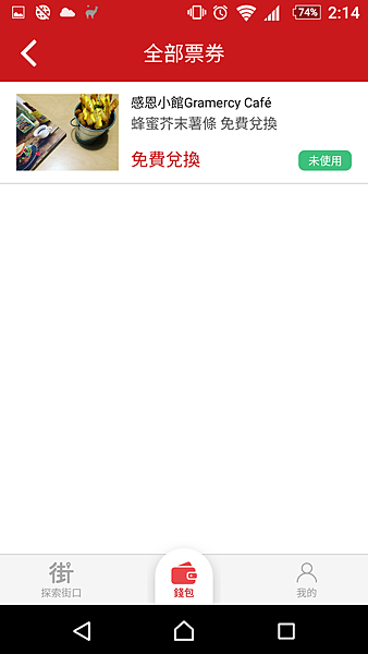 Screenshot_20160820-021408