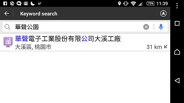 [Android] 好用的 Waze (位智) 免費汽車導航軟體