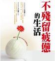 20110207_book_no_tire.jpg
