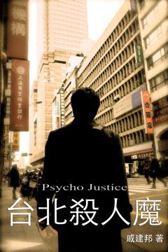 台北殺人魔封面
