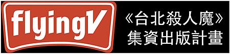 台北殺人魔flyingV按鈕