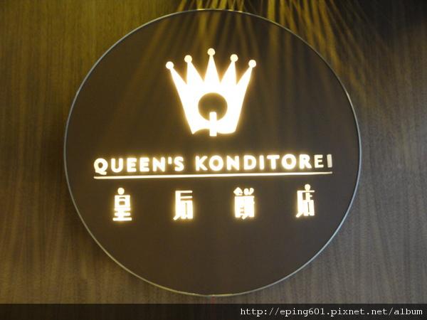 皇后餅店.jpg