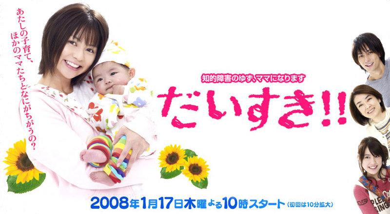 800px-Daisuki!!-banner.jpg