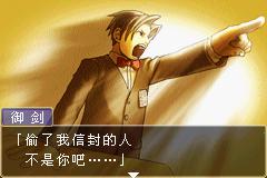逆轉裁判1代(中文)_02.png