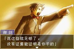 逆轉裁判1代(中文)_03.png