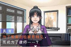 逆轉裁判1代(中文)_04.png