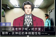 逆轉裁判1代(中文)_05.png