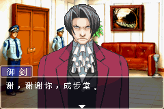 逆轉裁判1代(中文)_08.png