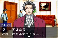 逆轉裁判1代(中文)_09.png
