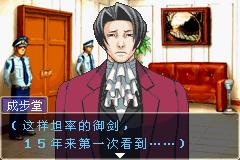 逆轉裁判1代(中文)_10.png